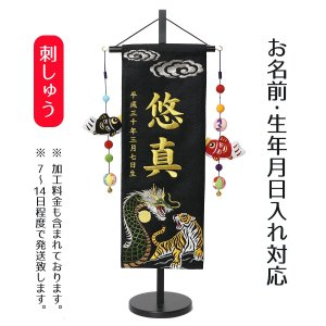 名前旗 男の子用 雲に龍虎 黒ジャガード刺しゅう (中) 鯉のぼりつるし 台付き 【名前・生年月日入代込】 ※名前・生年月日部分は刺繍|marutomi-a