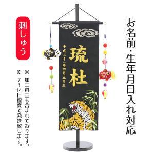 名前旗 男の子用 雲に竹虎 黒ジャガード刺しゅう (中) 鯉のぼりつるし 台付き 【名前・生年月日入代込】 ※名前・生年月日部分は刺繍|marutomi-a