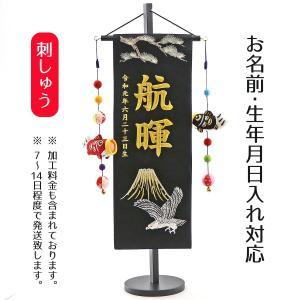 名前旗 男の子用 富士に鷹 黒ジャガード刺しゅう (中) 鯉のぼりつるし 台付き ※名前・生年月日部分は刺繍|marutomi-a