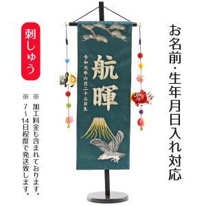 名前旗 男の子用 富士に鷹 濃緑ジャガード刺しゅう (中) 鯉のぼりつるし 台付き 【名前・生年月日入代込】 ※名前・生年月日部分は刺繍|marutomi-a