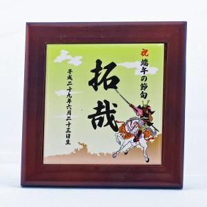 男の子用 名入れタイル 木枠付き 祝 端午の節句 (男の子)|marutomi-a