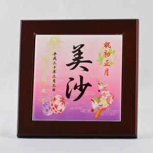 女の子用 名入れタイル 木枠付き 祝 初正月 (女の子)|marutomi-a