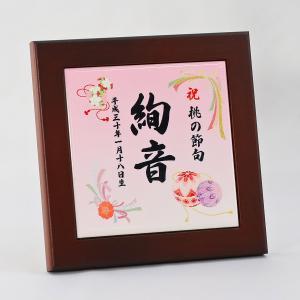女の子用 名入れタイル 木枠付き 祝 桃の節句 (女の子)|marutomi-a