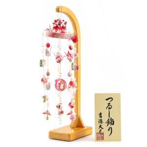つるし飾り つるし雛 吉徳大光 つるし飾り 折り鶴つるし ピンク スタンド付|marutomi-a