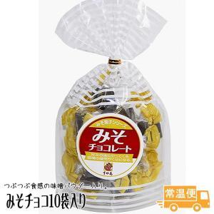 プレゼント ギフト  内容量: ■みそチョコ 80g×10袋   ・賞味期限:製造日より常温6ヶ月(...