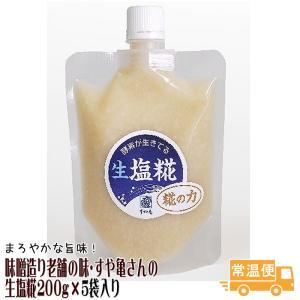 塩麹 麹類 生塩糀 200g× 5個入り 善光寺門前 老舗 すや亀さんの味