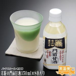 米糀の 門前甘酒350ml×8本入り (ペットボトル)ノンア...