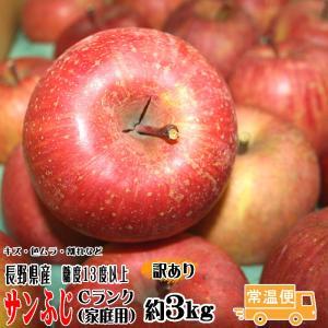 フルーツ りんご サンふじ Cランク 家庭用 約3kg 訳あ...