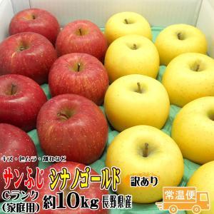 りんご フルーツ 送料無料 訳あり サンふじ・シナノゴールド...