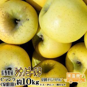 訳あり りんご シナノゴールド 約10kg Cランク 家庭用 長野県産 送料無料 フルーツ リンゴ ...