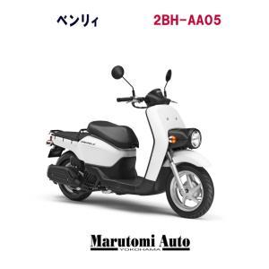 カード支払いOK ホンダ ベンリィ 新車 HONDA 50cc バイク 2BH-AA05 ロスホワイト ビジネスのスタンダード 白|marutomiauto0103