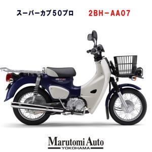 カード支払いOK ホンダ スーパーカブ50プロ 新車 HONDA 50cc バイク 2BH-AA07 セイシェルナイトブルー プロ仕様の装備が充実|marutomiauto0103