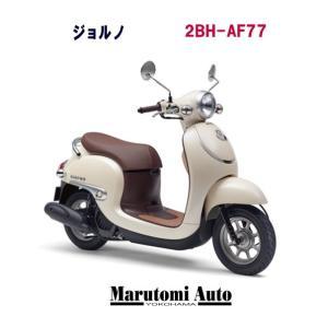 カード支払いOK 新車 2019年 HONDA ホンダ ジョルノ パールソフトベージュ 50cc 原付 スクーター バイク 2BH-AF77|marutomiauto0103