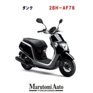 カード支払いOK ホンダ Dunk ダンク 新車 HONDA 50cc 原付 スクーター バイク ポセイドンブラックメタリック 黒 2BH-AF78|marutomiauto0103