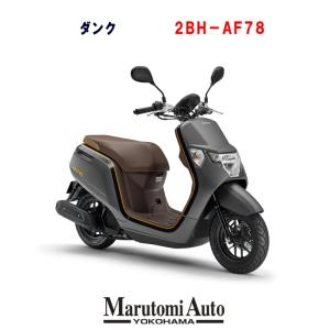 カード支払いOK ホンダ Dunk ダンク 新車 HONDA 50cc 原付 スクーター バイク マットガンパウダーメタリック ガンメタ 2BH-AF78|marutomiauto0103