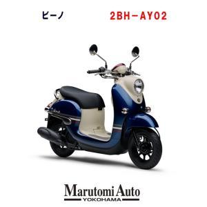 カード支払いOK 新車 YAMAHA ヤマハ ビーノ Vino アーベインデニムブルーメタリック 紺...