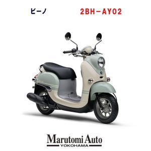 カード支払いOK 新車 YAMAHA ヤマハ ビーノ Vino プコブルー 水色 50cc 原付 ス...