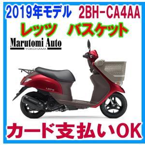 2019年モデル新車 レッツバスケット 赤  カード支払いOK スズキ SUZUKI   50ccスクーター 原付 2BH-CA4AA  キャンディダーリングレッド|marutomiauto0103