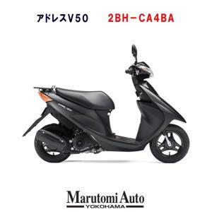 アドレスV50 新車 黒 カード支払いOK スズキ SUZUKI 2019年 50ccスクーター 原付 2BH-CA4BA グラスシャインブラック|marutomiauto0103