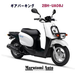 業務用スクーター 新車 YAMAHA ヤマハ ギアパーキング ビジネスシーンで頼れる  50cc 原付 スクーター 2BH-UA08J GEAR parking|marutomiauto0103