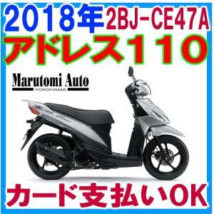 アドレス110 新車 銀 カード支払いOK 2018年 スズキ 110cc 原付二種 アイスシルバーメタリック 2BJ-CE47A|marutomiauto0103