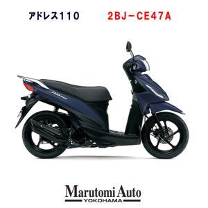アドレス110 新車 艶消し紺 カード支払いOK 2020年 スズキ 110cc 原付二種 マットステラブルーメタリック 2BJ-CE47A バイク スクーター|marutomiauto0103