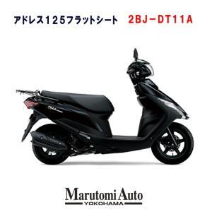 スズキ SUZUKI アドレス125 フラットシート仕様 2020年モデル 新車 新型 2BJ-DT11A 125ccスクーター 原付 パールノベルティブラック|marutomiauto0103