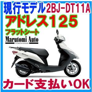 スズキ SUZUKI アドレス125 フラットシート仕様 2019年モデル 新車 新型 2BJ-DT11A 125ccスクーター 原付 パールグレイスフルホワイト|marutomiauto0103