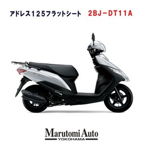 スズキ SUZUKI アドレス125 フラットシート仕様 2020年モデル 新車 新型 2BJ-DT11A 125ccスクーター 原付 フラッシュシルバーメタリック|marutomiauto0103