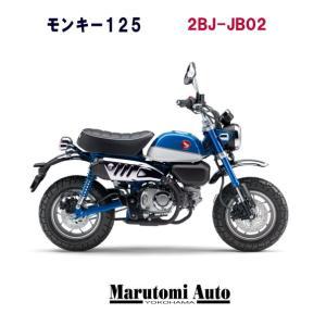 カード支払いOK ホンダ モンキー125 新車 HONDA 125cc バイク MT 原付二種 2BJ-JB02 パールグリッターリングブルー 青|marutomiauto0103
