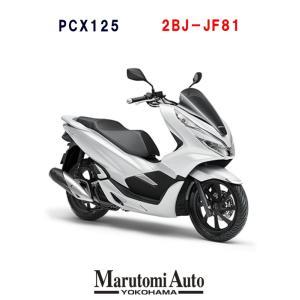 カード決済OK 新車 ホンダ 2018年 PCX125 2BJ-JF81  125cc 原付二種 スクーター パールジャスミンホワイト 白|marutomiauto0103