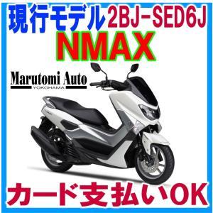 125cc バイク 新車 YAMAHA ヤマハ 2018年モデル NMAX 125   ホワイトメタリック6 白 原付二種  2BJ-SED6J|marutomiauto0103