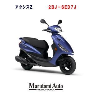 2019年モデル新車 YAMAHA ヤマハ アクシスZ  マットダルパープリッシュブルーメタリック2  2BJ-SED7J 125cc AXIS Z|marutomiauto0103