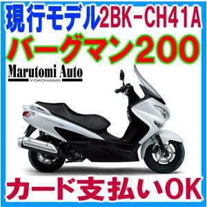 バーグマン200 白 カード決済OK 新車 スズキ SUZUKI 2BK-CH41A  軽二輪 200cc ビッグスクーター ブリリアントホワイト|marutomiauto0103