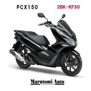カード支払いOK ホンダ PCX150 新車 HONDA 150cc バイク スクーター AT 軽二輪 2BK-KF30 ポセイドンブラックメタリック 黒|marutomiauto0103
