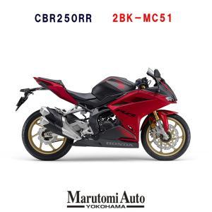 ポイント5倍 10/20迄!カード支払いOK ホンダ CBR250RR ABS MT 軽二輪 2BK-MC51 グランプリレッド単色赤|marutomiauto0103