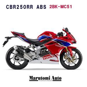 ポイント5倍 10/20迄!新車 カード支払いOK ホンダ CBR250RR ABS MT 軽二輪 2BK-MC51 グランプリレッド(ストライプ)赤|marutomiauto0103
