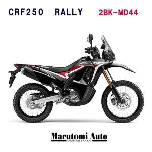 ポイント5倍 10/20迄!カード支払いOK ホンダ CRF250ラリー 軽二輪 250cc 2BK-MD44 ブラック|marutomiauto0103