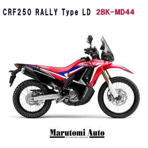 ポイント5倍 10/20迄!カード支払いOK ホンダ CRF250ラリーLD 軽二輪 250cc 2BK-MD44 エクストリームレッド|marutomiauto0103