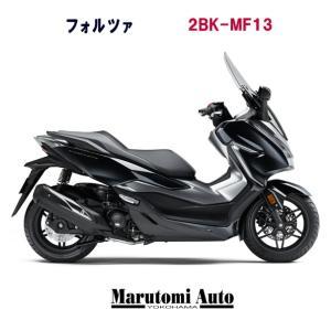 ポイント5倍 10/20迄!カード支払いOK ホンダ フォルツァ 軽二輪 スクーター 250cc 2BK-MF13 アステロイドブラックメタリック|marutomiauto0103