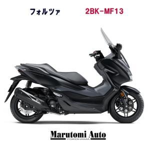 ポイント5倍 10/20迄!カード支払いOK ホンダ フォルツァ 軽二輪 スクーター 250cc 2BK-MF13 マットガンパウダーブラックメタリック|marutomiauto0103