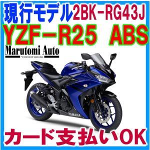 ポイント5倍 10/20迄!カード支払いOK 新車 YAMAHA ヤマハ YZF-R25 ABS 国内仕様 2BK-RG43J 軽二輪 250cc ディープパープリッシュブルーメタリック C(ブルー)|marutomiauto0103
