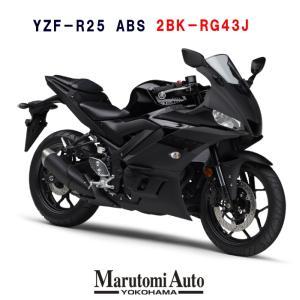 ポイント5倍 10/20迄!2019年モデル 新車 YAMAHA ヤマハ YZF-R25 ABS 国内仕様 2BK-RG43J 軽二輪 250cc マットブラック2(マットブラック)|marutomiauto0103