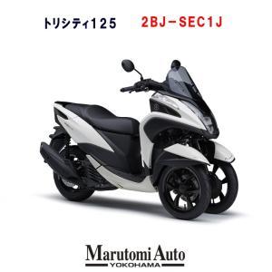 2019年モデル 新車 YAMAHA ヤマハ トリシティ 125cc ABS無  ホワイトメタリック6 ホワイト 国内仕様 2BJ-SEC1J TRICITY|marutomiauto0103