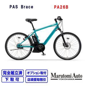 【15時までの注文で翌営業日に店頭受取可能】 電動自転車 ヤマハ PAS Brace ブレイス エスニックブルー パスブレイス 26型 15.4Ah 2020年モデル PA26B|marutomiauto
