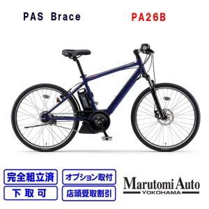 【15時までの注文で翌営業日に店頭受取可能】 電動自転車 ヤマハ PAS Brace ブレイス ノーブルネイビー パスブレイス 26型 15.4Ah 2020年モデル PA26B|marutomiauto