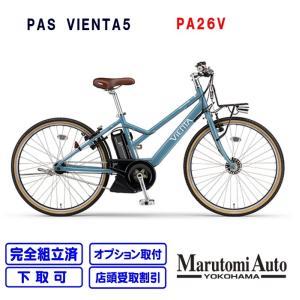 電動自転車 ヤマハ PAS VIENTA5 パウダーブルー ヴィエンタ ビエンタ 26型 12.3Ah 5段変速 PA26V ヤマハ YAMAHA|marutomiauto