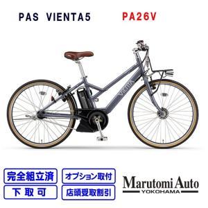 電動自転車 ヤマハ PAS VIENTA5 ソリッドグレー ヴィエンタ ビ エンタ 26型 12.3Ah 5段変速  PA26V ヤマハ YAMAHA|marutomiauto