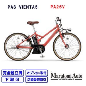 電動自転車 ヤマハ PAS VIENTA5 ベイクドピンク ヴィエンタ ビエンタ 26型 12.3Ah 5段変速 PA26V ヤマハ YAMAHA|marutomiauto