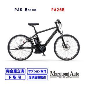 電動自転車 ヤマハ スポーツ 通勤 通学 2021年モデル 前後26インチPAS Brace ブレイス マットブラック(ツヤ消しカラー) PA26B|marutomiauto